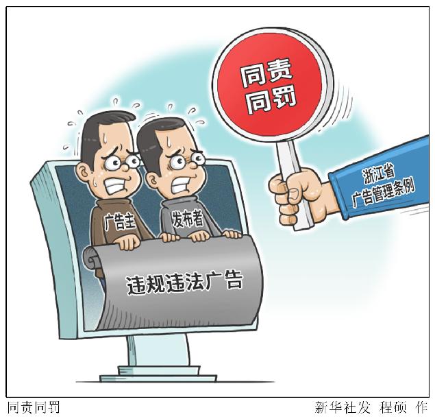 【明確規范保護權益】浙江立法嚴管遊戲廣告 廣告主和發布者同責同罰