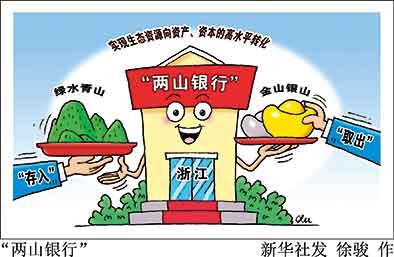 """【轉化生態資源】""""兩山銀行"""":""""存入""""綠水青山,""""取出""""金山銀山"""