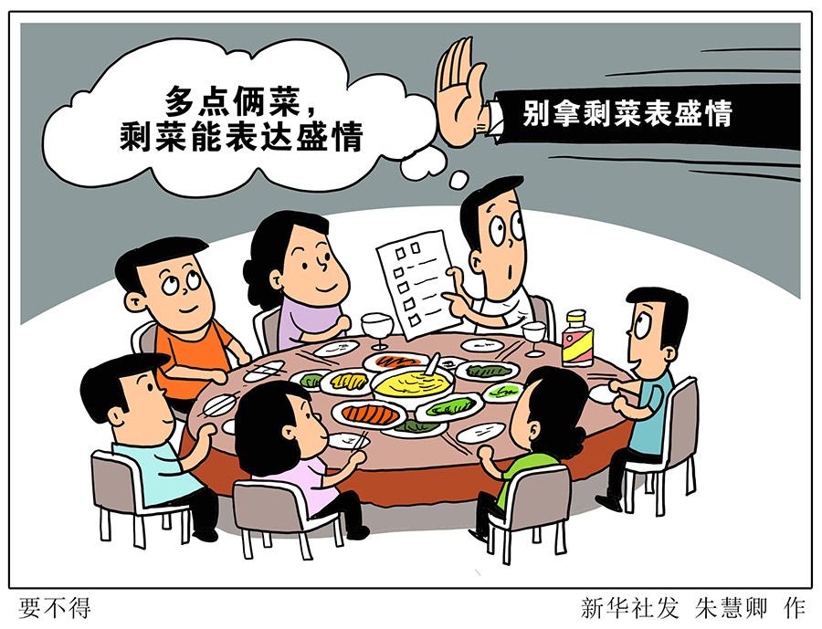 【節儉新風尚】新華時評·厲行節約:別拿剩菜表盛情