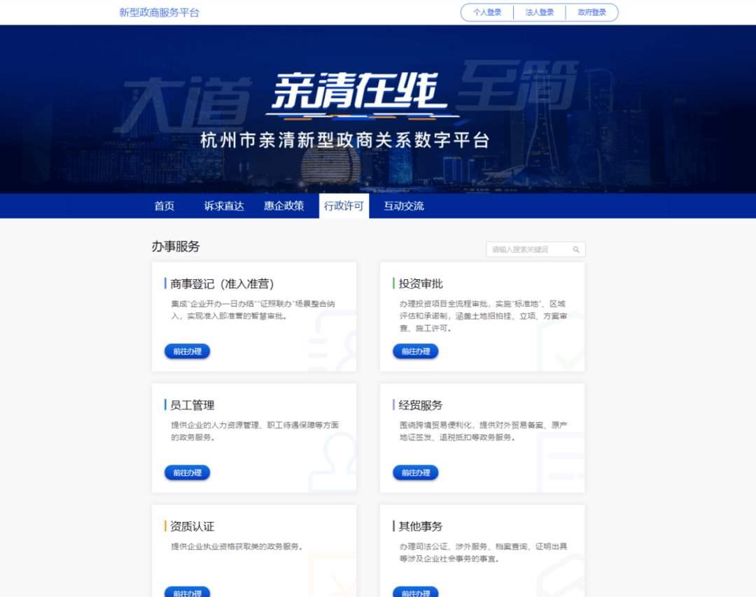 【優化營商環境】杭州推行9個半小時內完成工業項目審批