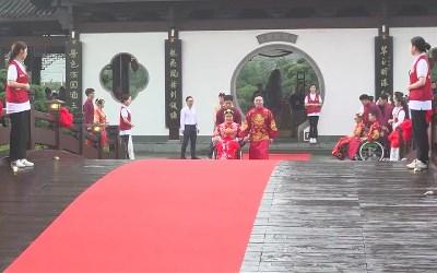 百对新人喜结连理 浙江省首届残疾人公益集体婚礼举行