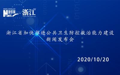 浙江省將全面提升重大疫情防控救治能力