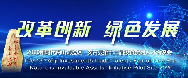 2020新时代两山试验区·安吉县第十三届投资贸易人才洽谈会