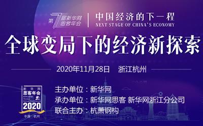 2020新華網思客年會