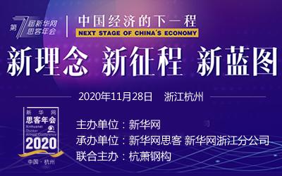 2020新华网思客年会