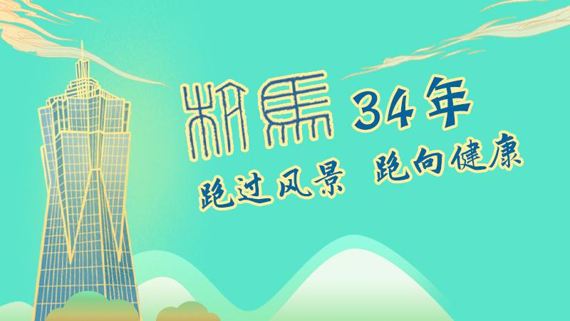 杭馬34年:跑過風景 跑向健康