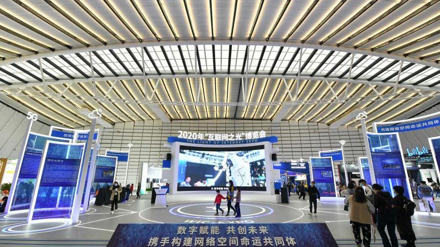 """2020年世界互聯網大會""""互聯網之光""""博覽會在烏鎮開幕"""