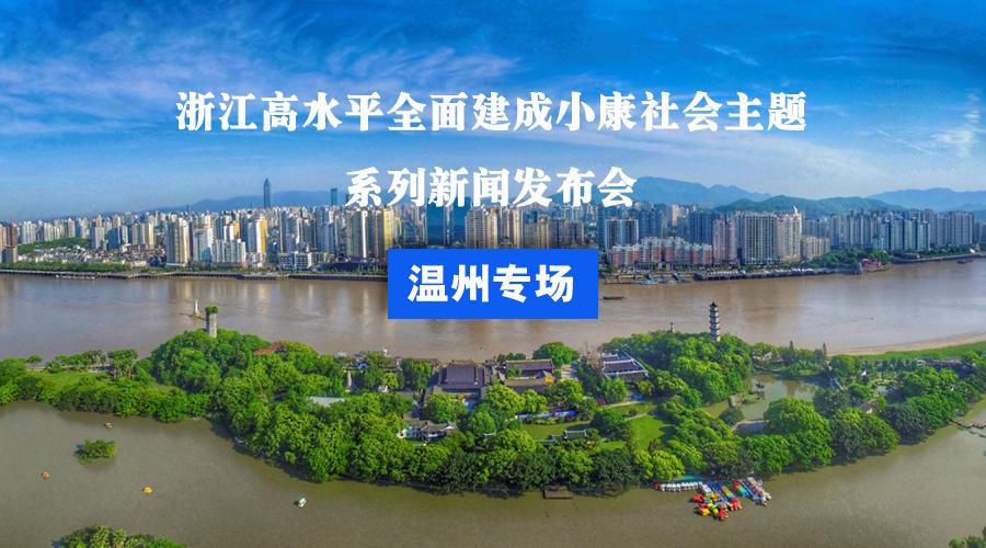 浙江高水平全面建成小康社會主題係列新聞發布會——溫州專場