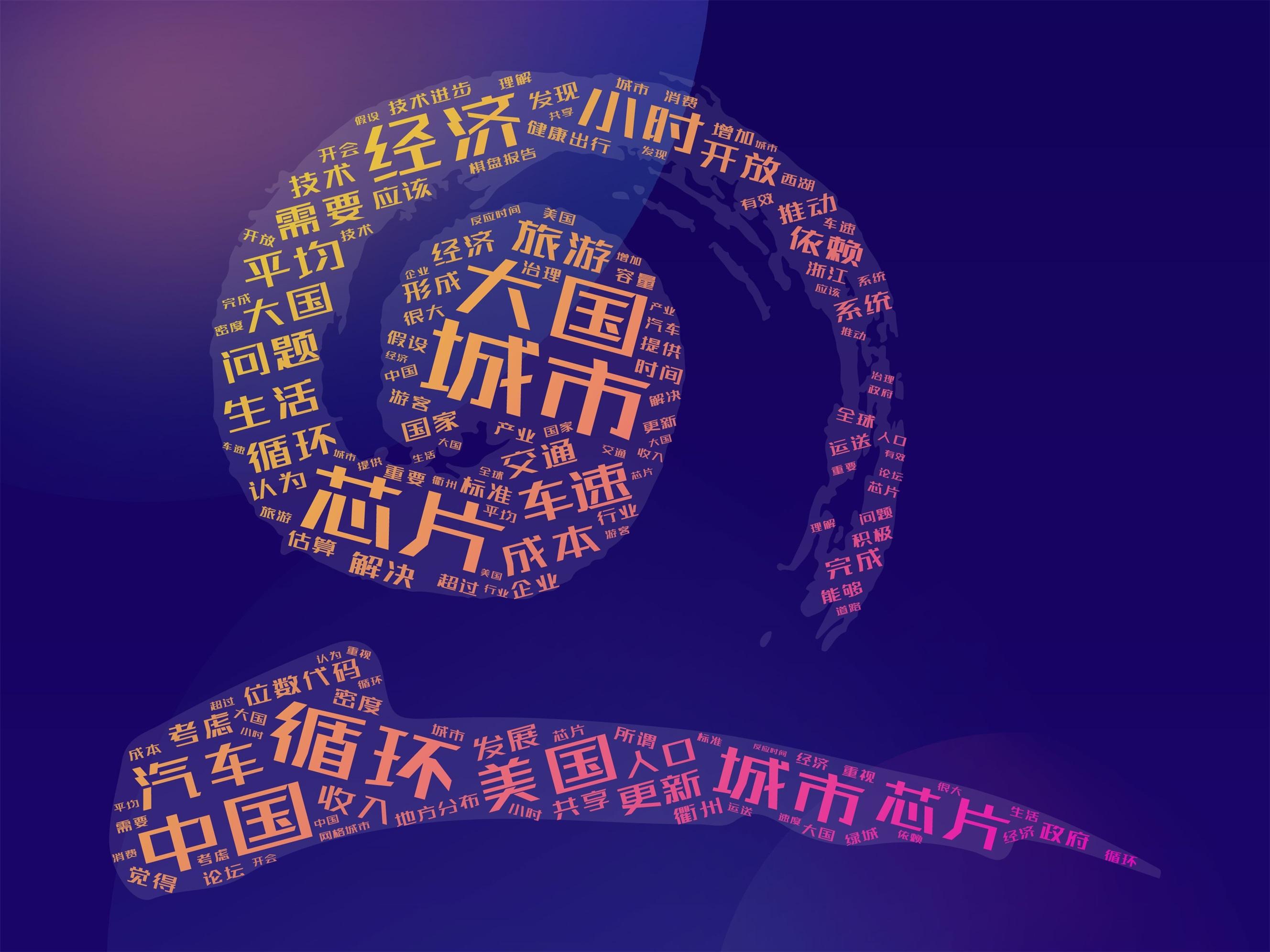 新華網思客年會——站在新起點,開啟新篇章