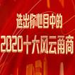 """选出你心目中的""""2020十大风云甬商""""(已结束)"""