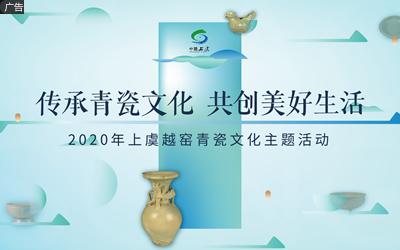 2020年上虞越窑青瓷文化主题活动