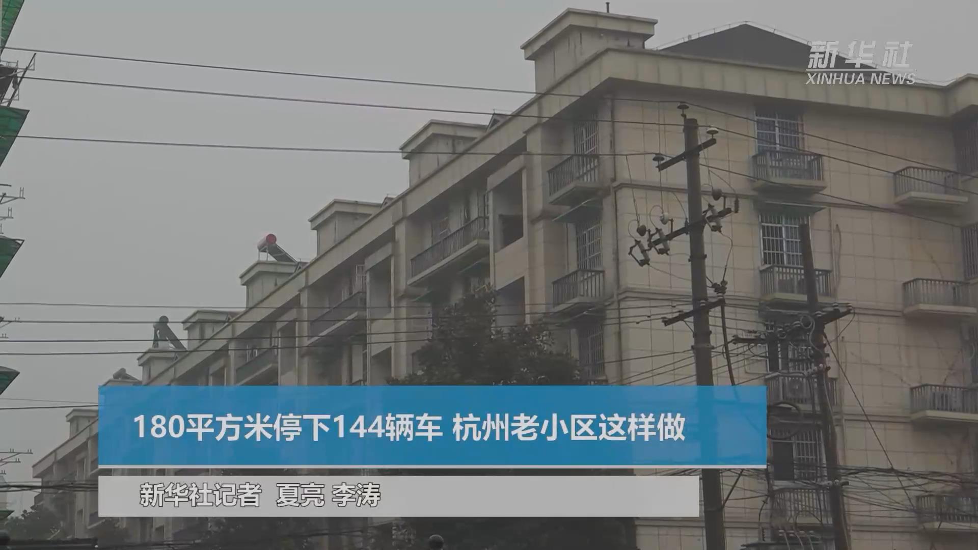 180平方米停下144辆车 杭州老小区这样做