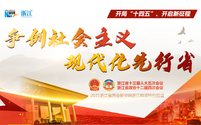 2021浙江省两会:争创社会主义现代化先行省