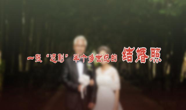 """一张""""迟到""""半个多世纪的结婚照"""