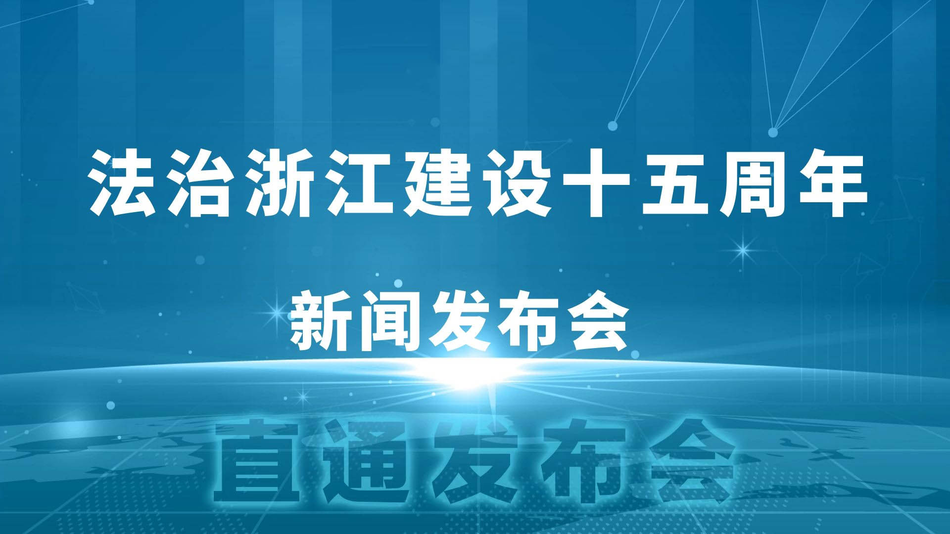 法治浙江建設十五周年新聞發布會