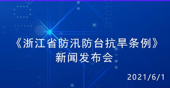 《浙江省防汛防臺抗旱條例》修訂通過,將于2021年7月1日起施行