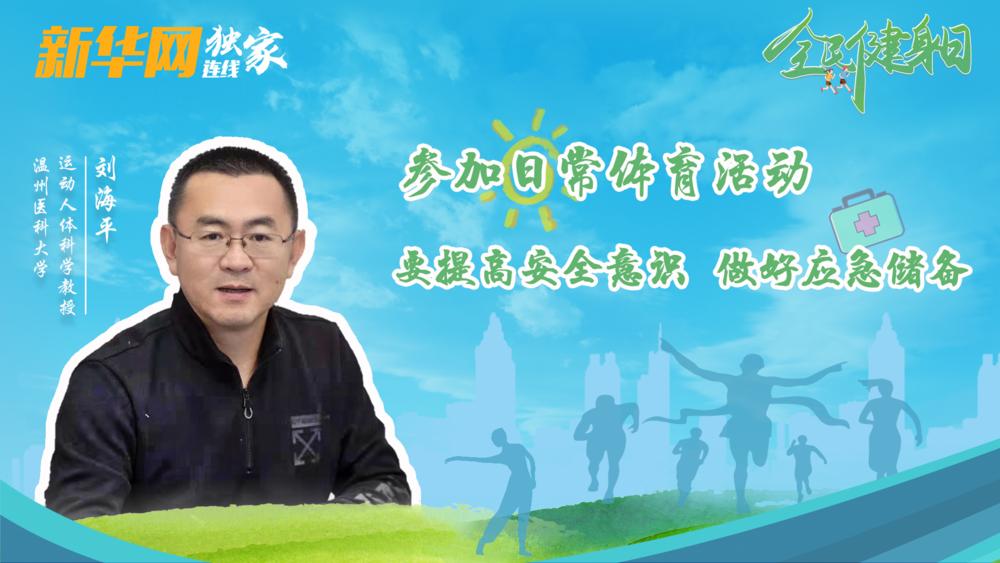 新华网独家连线丨刘海平:参加日常体育活动 要提高安全意识、做好应急储备