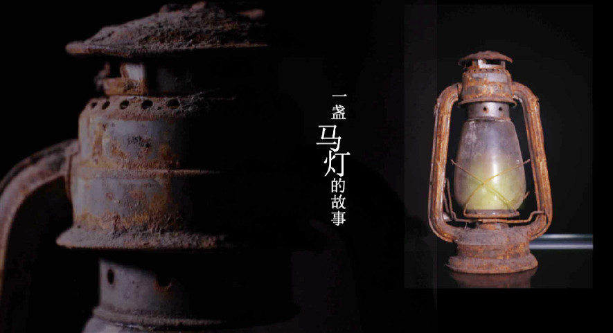 馆长说收藏丨一盏马灯的故事