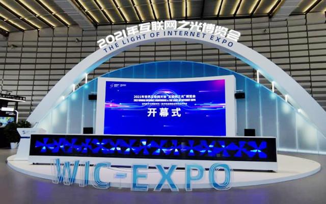 """2021年""""互联网之光""""博览会开幕 乌镇时间正式开启"""
